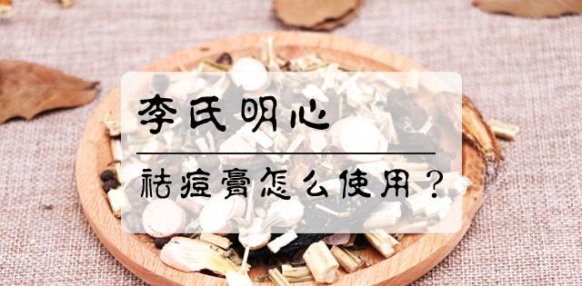 李氏明心祛痘膏怎么使用/多久见效?