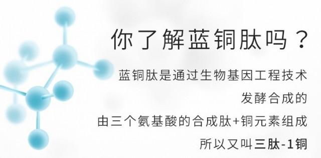 """蓝铜胜肽冻干粉,被称为""""皮肤的软黄金""""有什么功效与作用"""