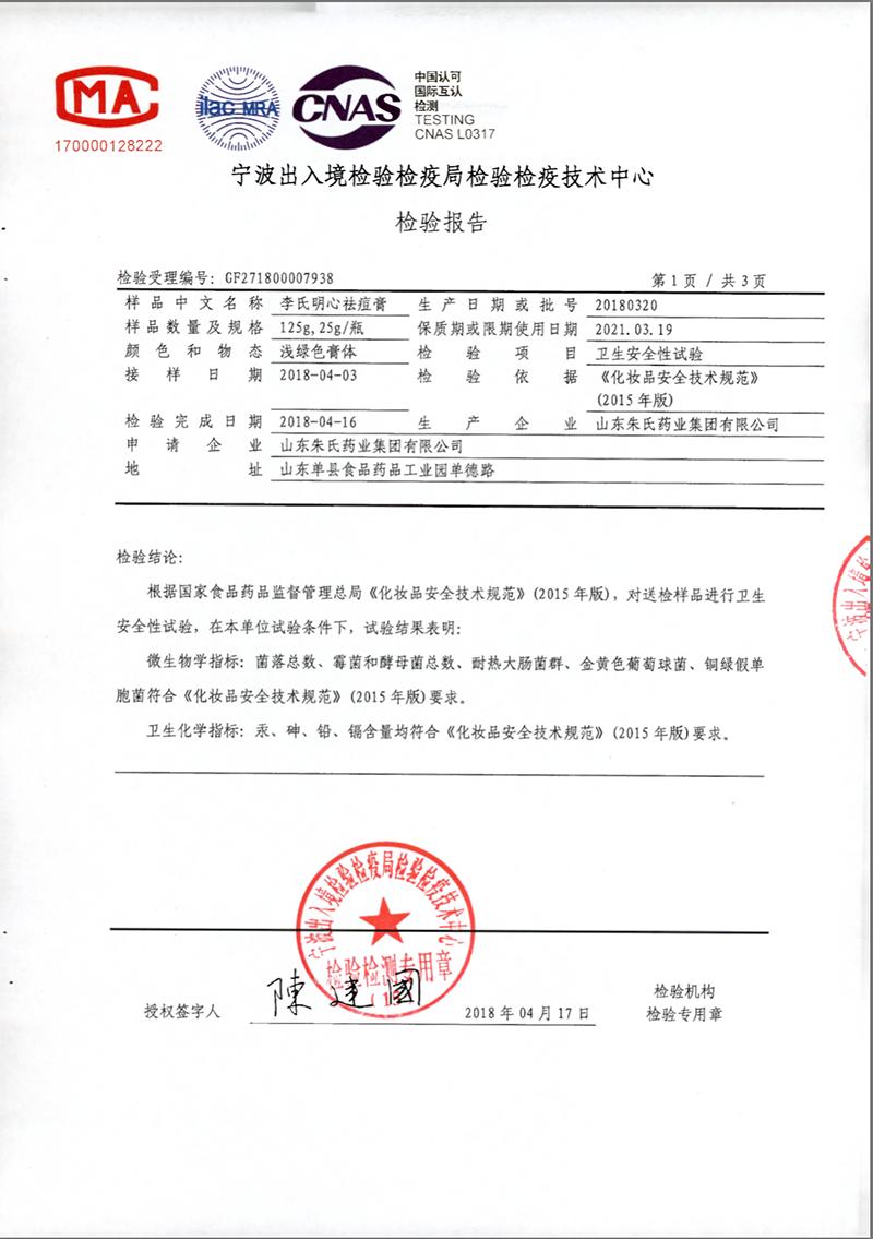 李氏明心祛痘膏-价格/效果/成份/用法说明-李氏明心
