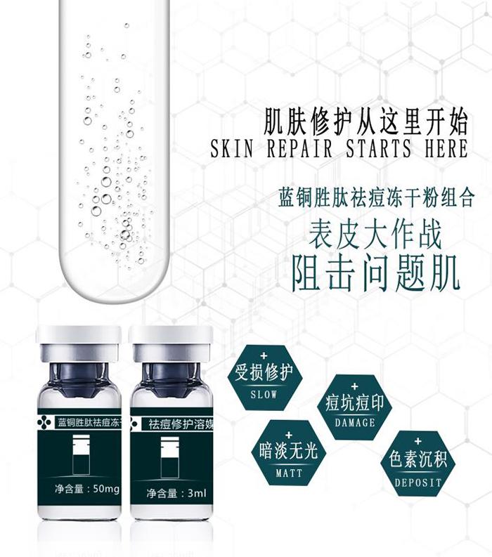 蓝铜胜肽祛痘冻干粉-冻干粉作用与功效-冻干粉用法-李氏明心