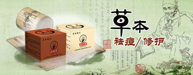 李氏明心祛痘膏-根治任何类型痘痘、痤疮、粉刺