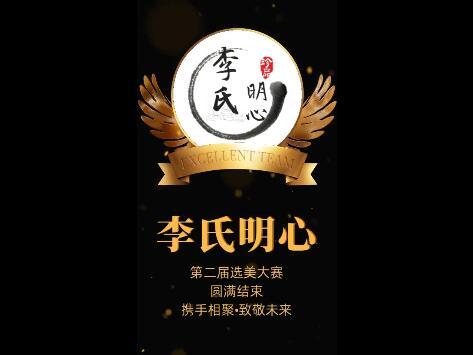 """2020年李氏明心第二届""""选美大赛""""圆满成功!-李氏明心"""
