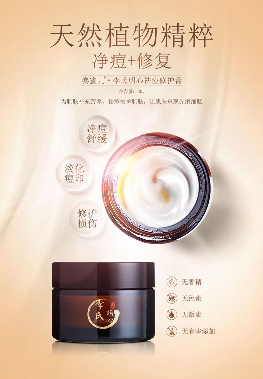 李氏明心祛痘修护膏·新品发布预告-李氏明心